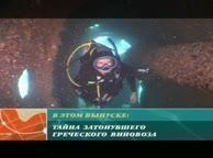 Предельная глубина. Выпуск 30 Черное море, южное побережье Крыма