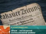 Предельная глубина. Выпуск 49 Черное море в поисках погибших кораблей