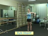 Гимнастика для молодых. Боль в шее и плечах. Лечит движение